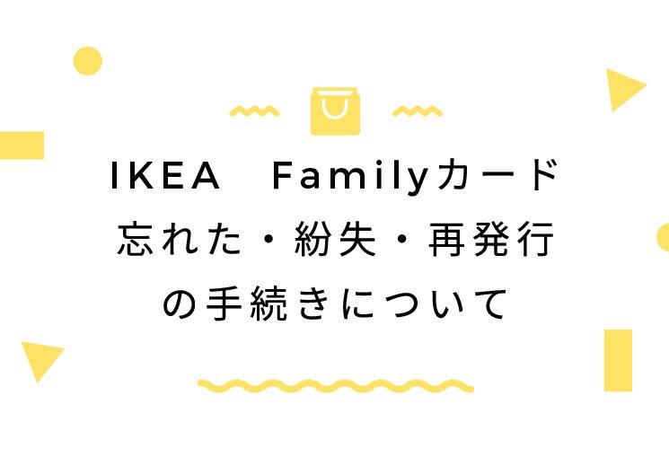 IKEA Familyカード忘れた・紛失・再発行の手続きについて