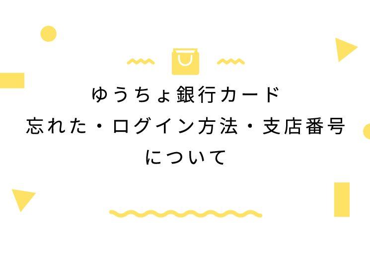 ゆうちょ銀行カード忘れた・ログイン方法・支店番号について