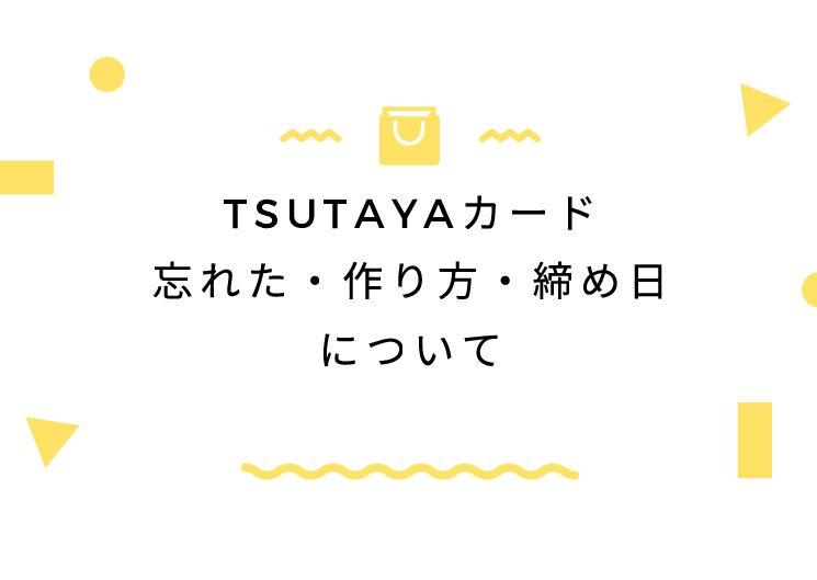 TSUTAYAカード忘れた・作り方・締め日について