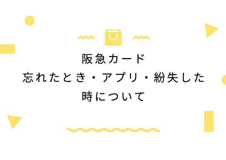 阪急カード忘れたとき・アプリ・紛失した時について