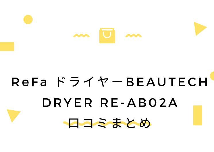 ReFa ドライヤーBEAUTECH DRYER RE-AB02A口コミまとめ