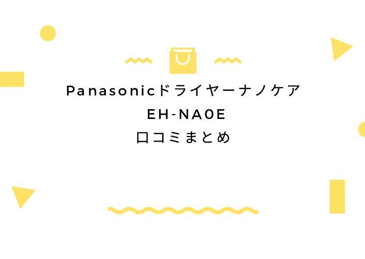 Panasonicドライヤーナノケア EH-NA0E口コミまとめ