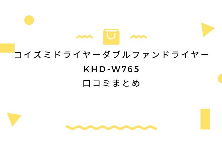 コイズミドライヤーダブルファンドライヤー KHD-W765口コミまとめ