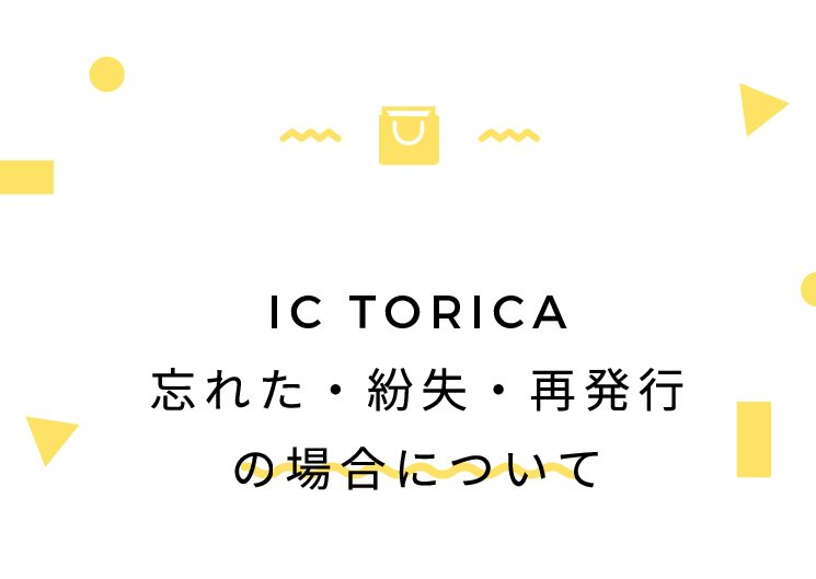 IC TORICA忘れた・紛失・再発行の場合について