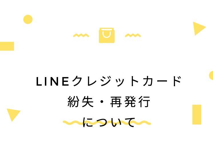 LINEクレジットカード紛失・再発行について