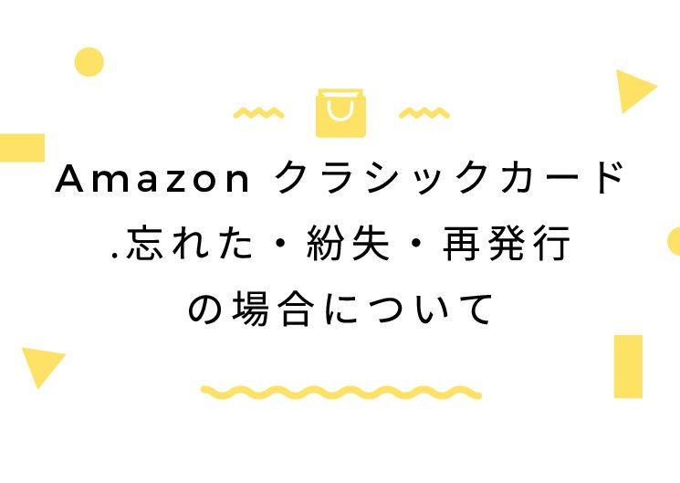 Amazon クラシックカード.忘れた・紛失・再発行の場合について