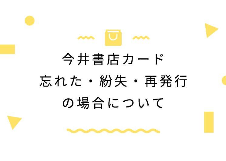 今井書店カード忘れた・紛失・再発行の場合について