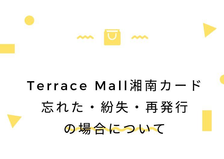 Terrace Mall湘南カード忘れた・紛失・再発行の場合について