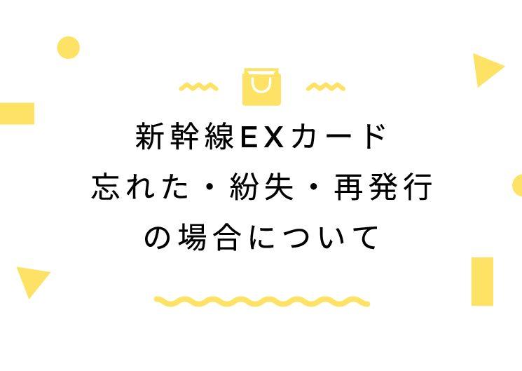 新幹線EXカード忘れた・紛失・再発行の場合について