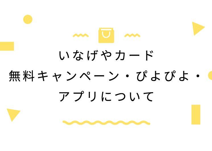 いなげやカード無料キャンペーン・ぴよぴよ・アプリについて