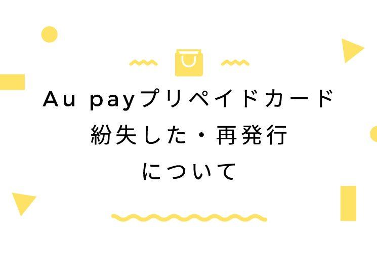 Au payプリペイドカード紛失した・再発行について