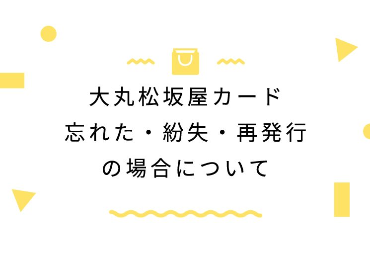 大丸松坂屋カード忘れた・紛失・再発行の場合について