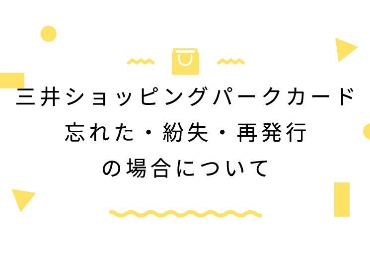 三井ショッピングパークカード忘れた・紛失・再発行の場合について