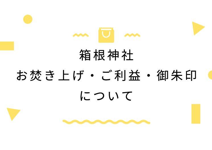 箱根神社お焚き上げ・ご利益・御朱印について