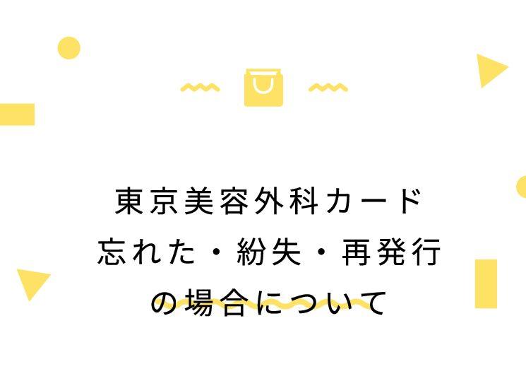 東京美容外科カード忘れた・紛失・再発行の場合について