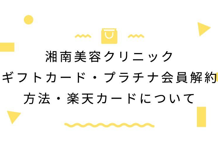 湘南美容クリニックギフトカード・プラチナ会員解約方法・楽天カードについて