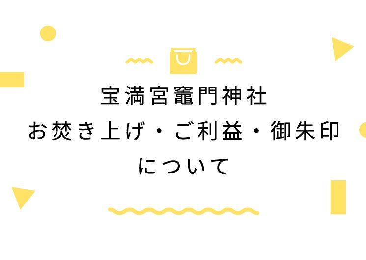 宝満宮竈門神社お焚き上げ・ご利益・御朱印について