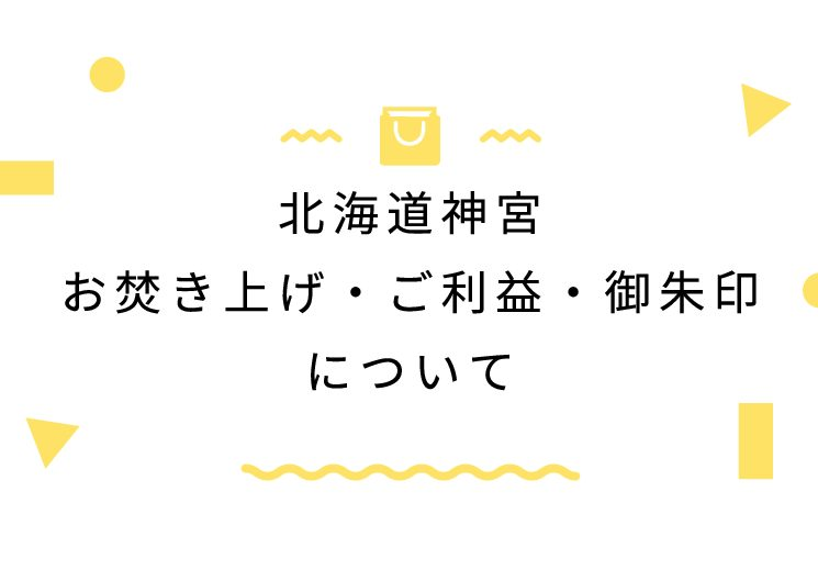 北海道神宮お焚き上げ・ご利益・御朱印について