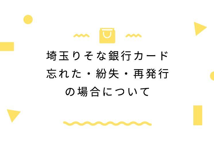 埼玉りそな銀行カード忘れた・紛失・再発行の場合について