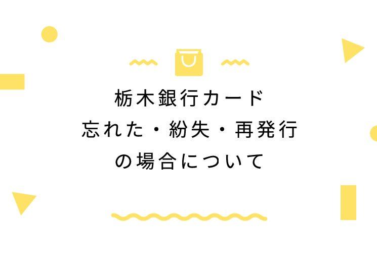 栃木銀行カード忘れた・紛失・再発行の場合について